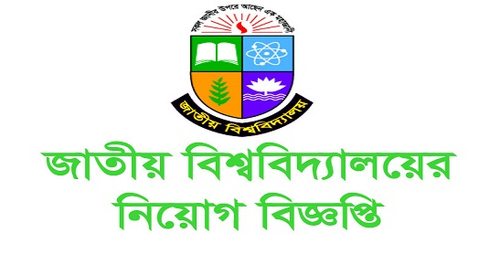 National University Job Circular