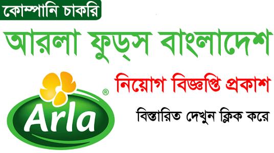 Arla Foods Bangladesh Limited Job circular