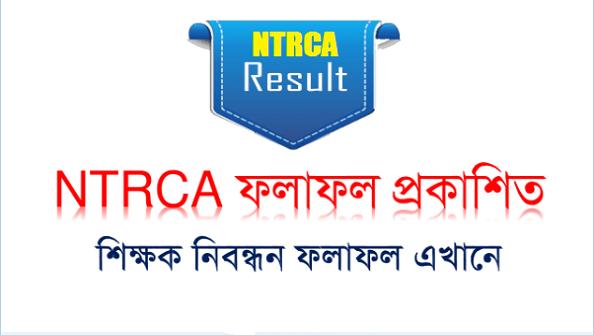 15th NTRCA Final Result 2020