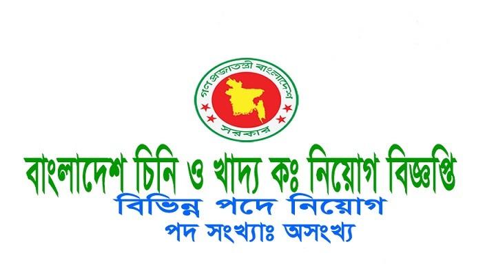 BSFIC Job Circular