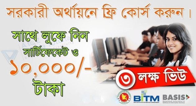 Learning and Earning Course BD Registration Form