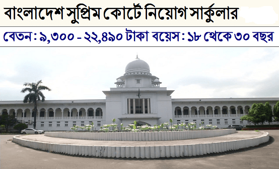Supreme Court Job Circular