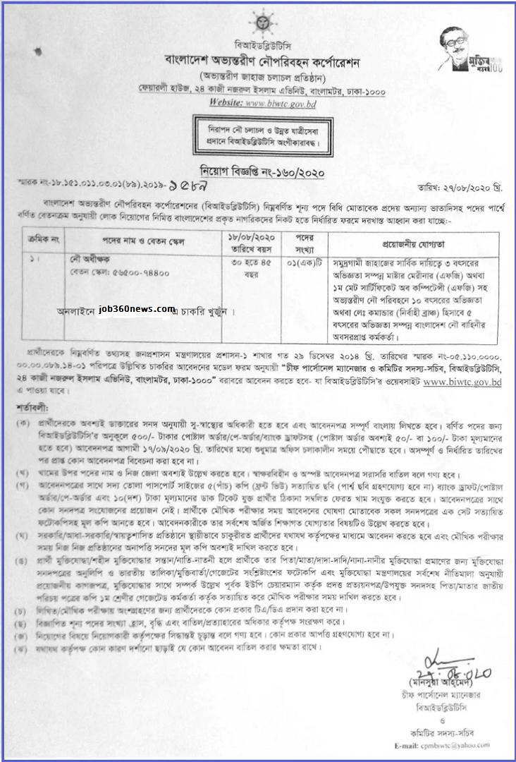 Bangladesh Inland Water Transport Authority job circular