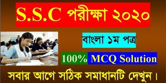 SSC Bangla 1st Paper MCQ Answer 2020