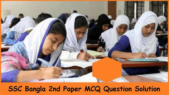 SSC Bangla 2nd Paper MCQ Answer 2020