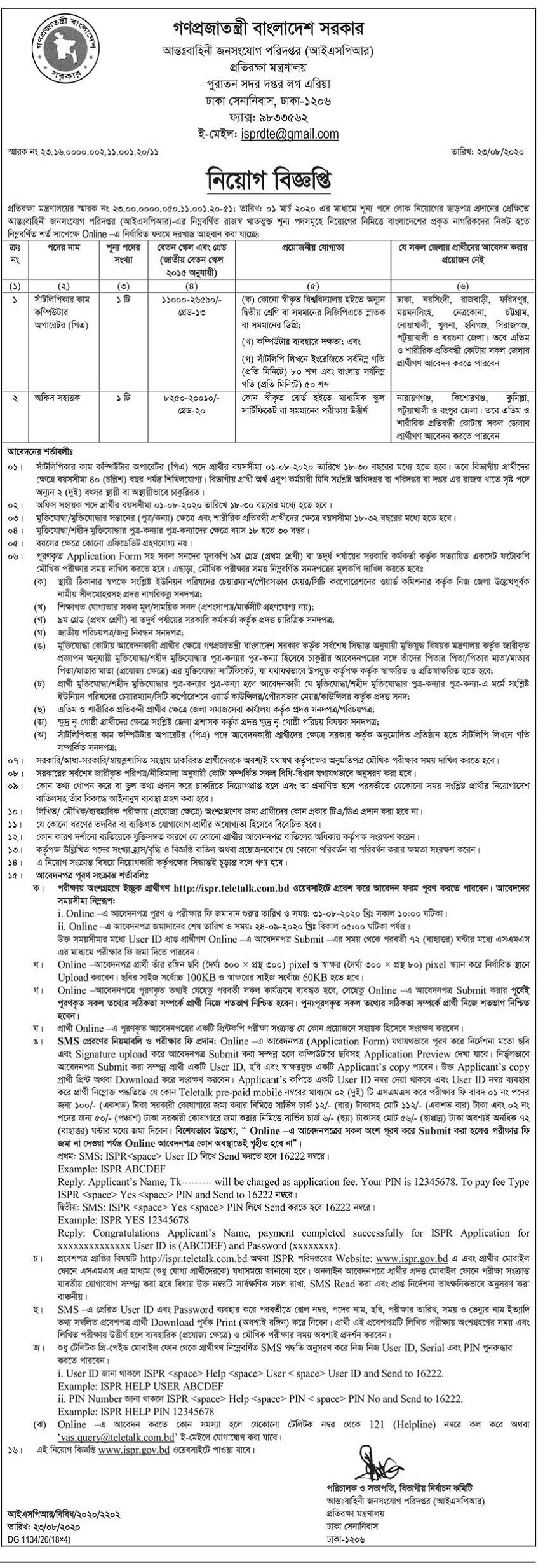 Ministry of Defense MOD Job Circular