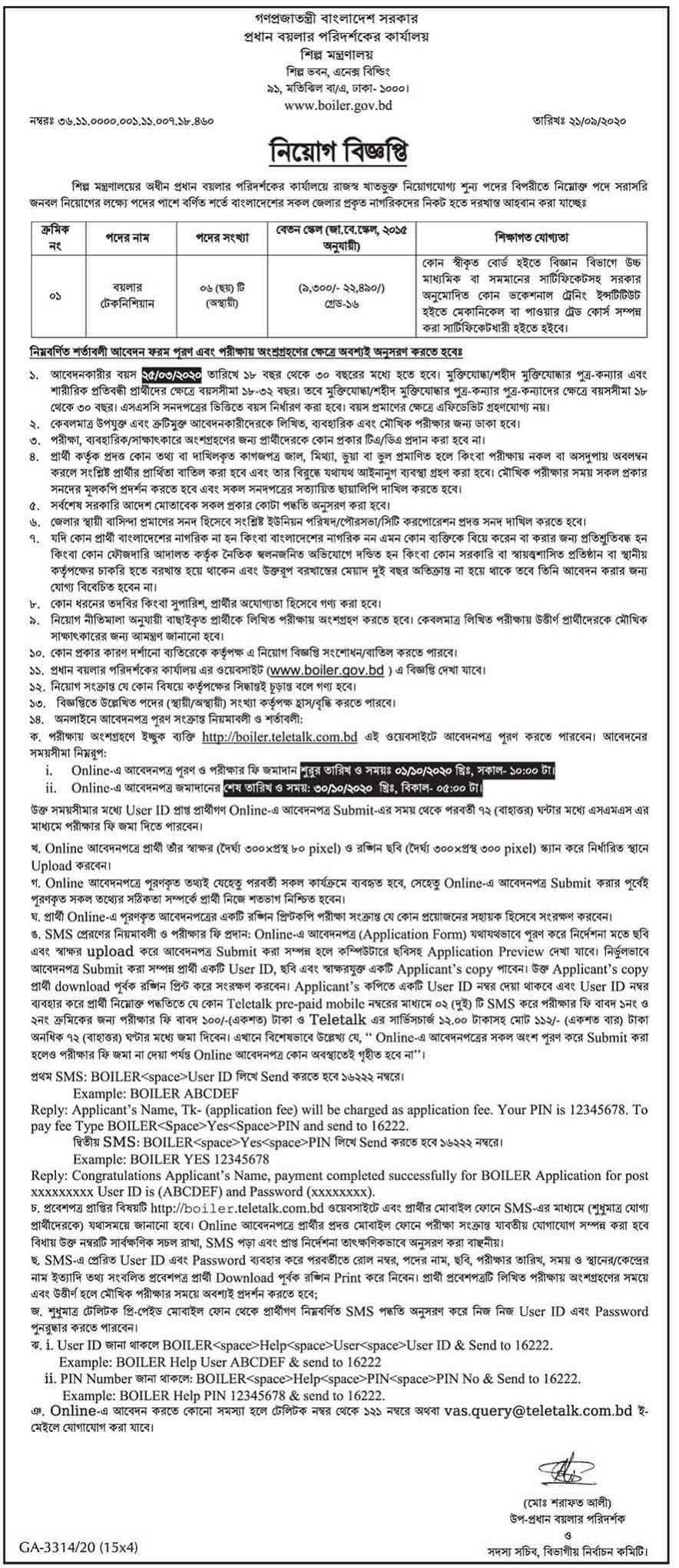 Ministry of Industries Job Circular 2020