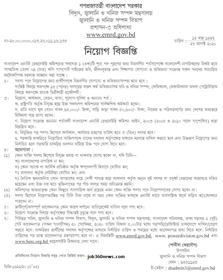 Power Division Job Circular