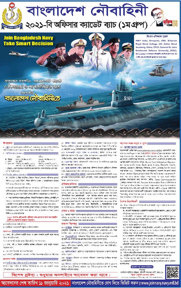Bd Navy Job Circular