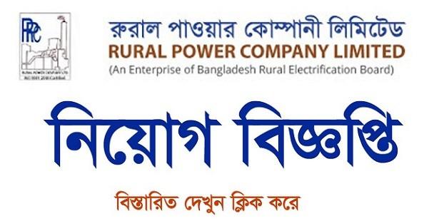 Rural Power Company LTD Job Circular 2020