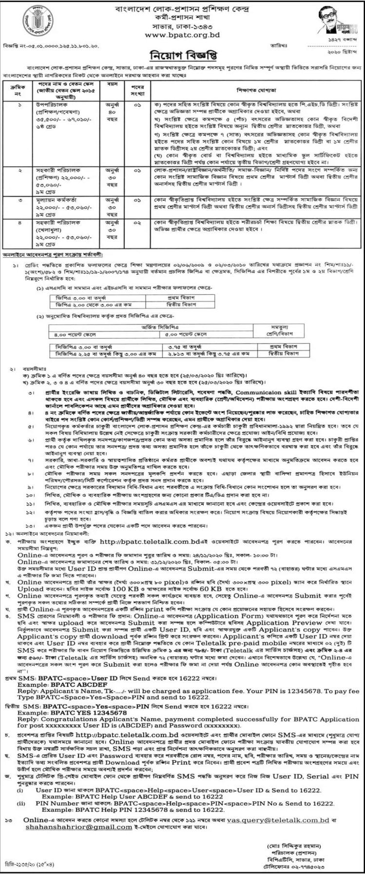 Public Administration Ministry MOPA Job Circular