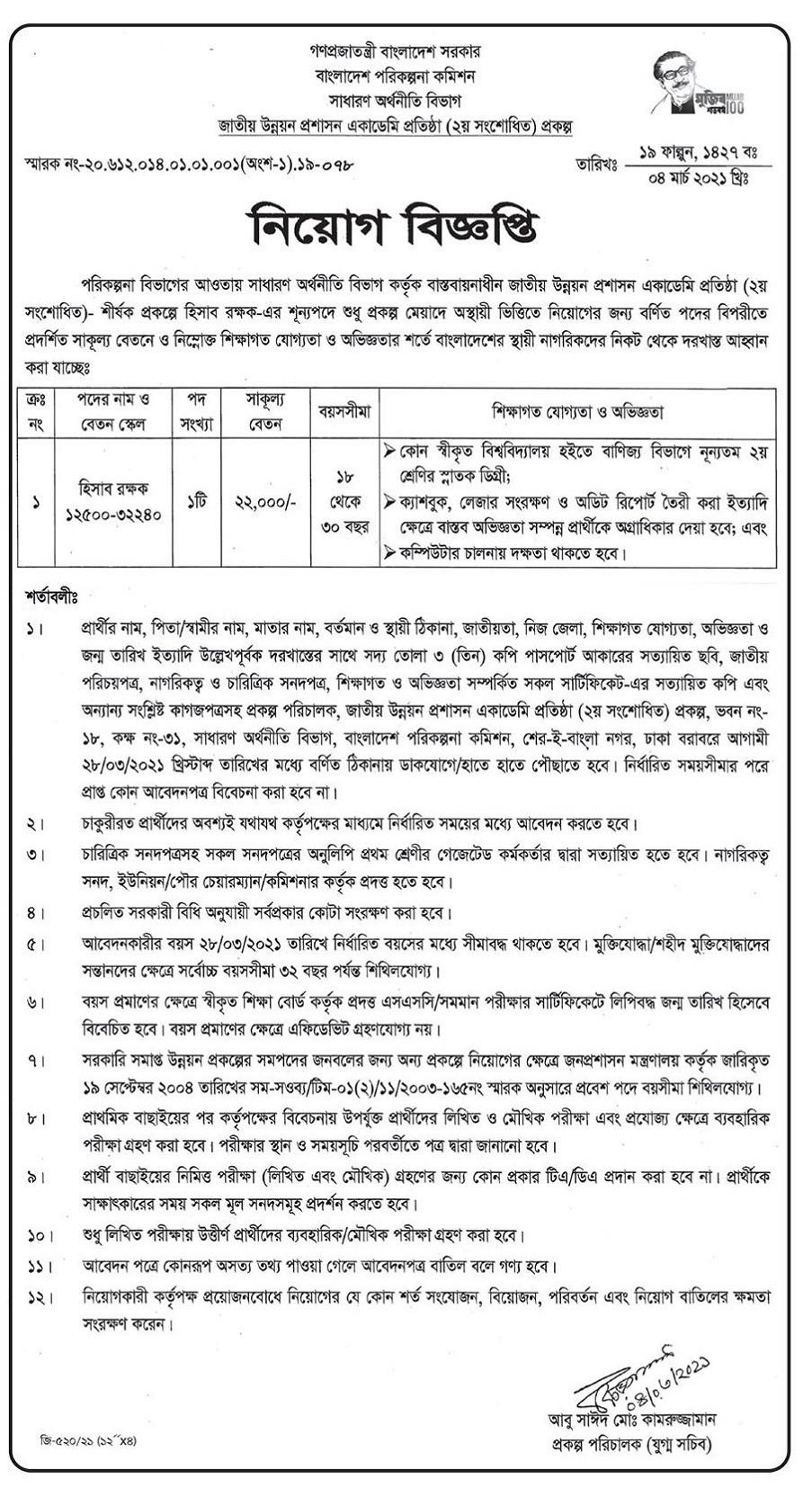 Planning Commission Job