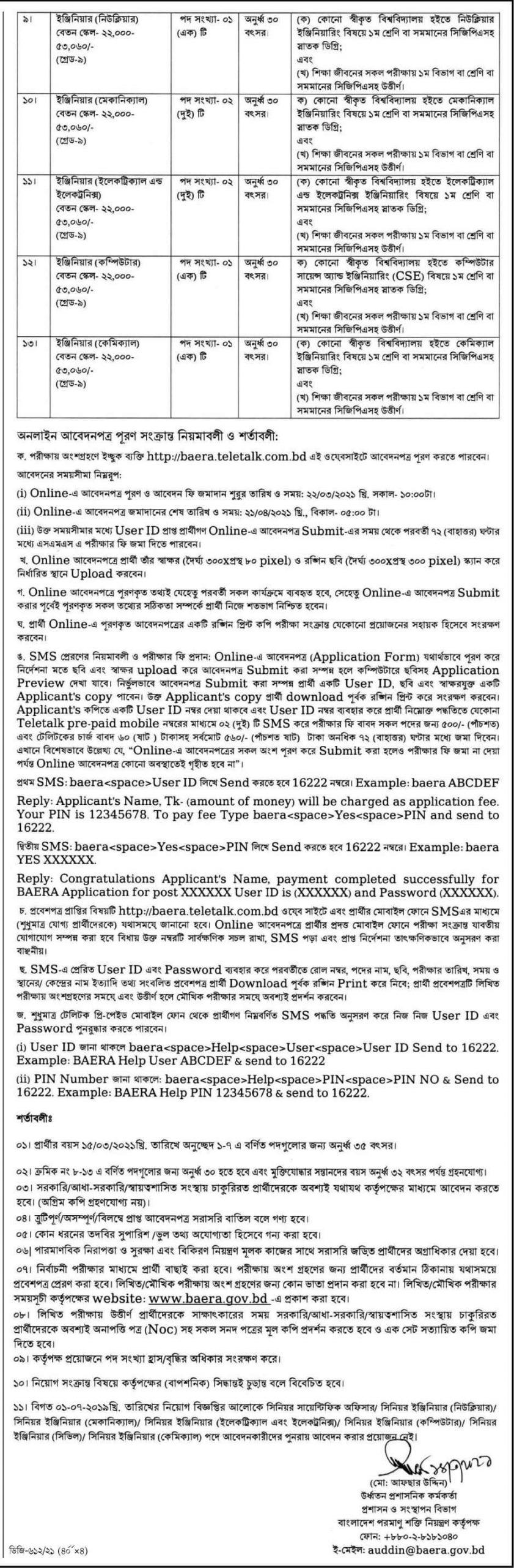 BAEC Job Circular 2021 Apply Process