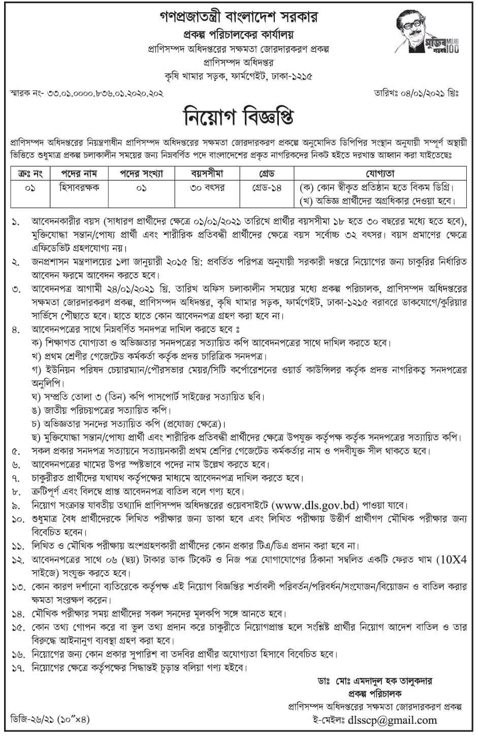 DLS Job Circular 2021
