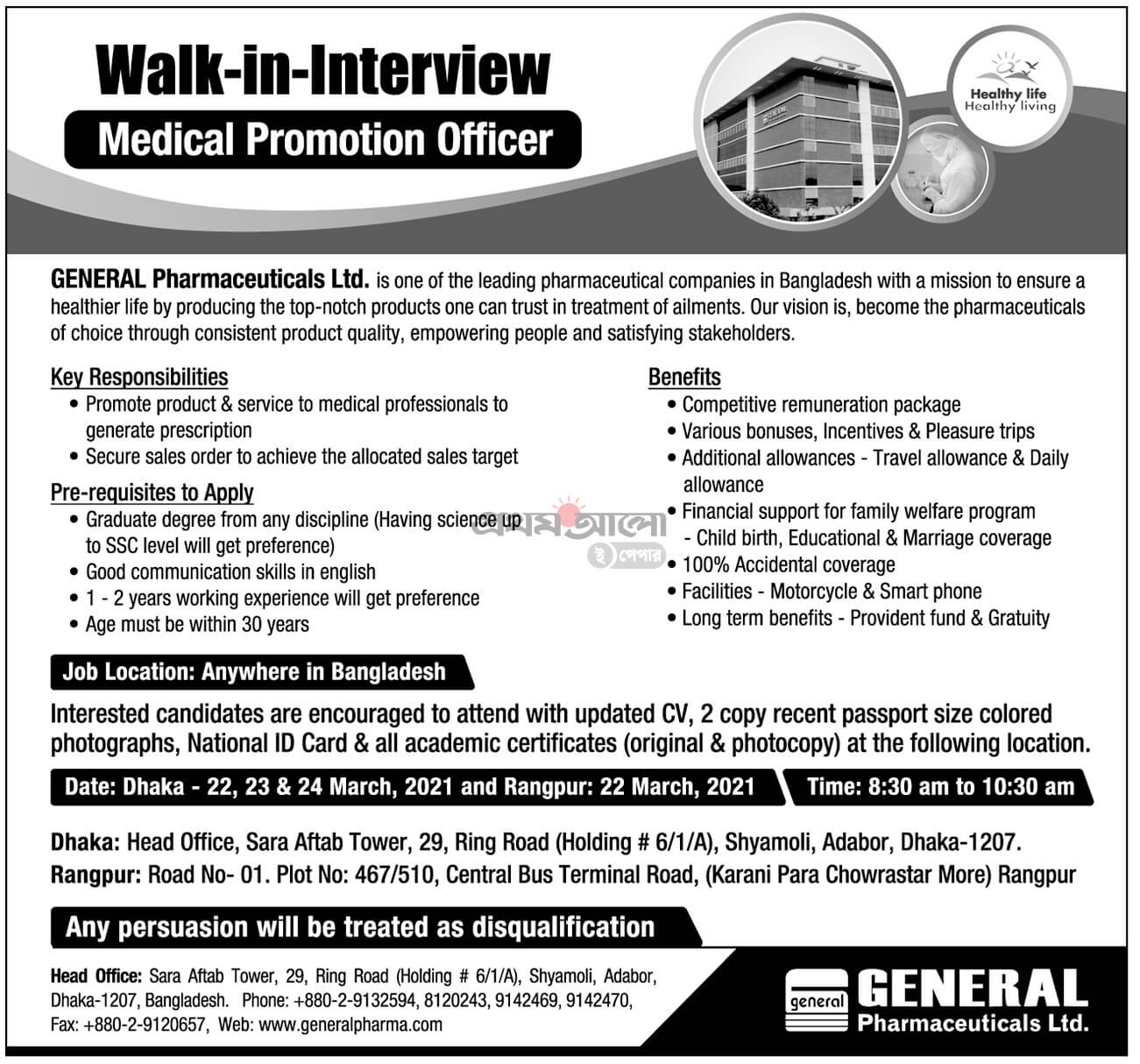 General Pharmaceuticals Ltd Job Circular