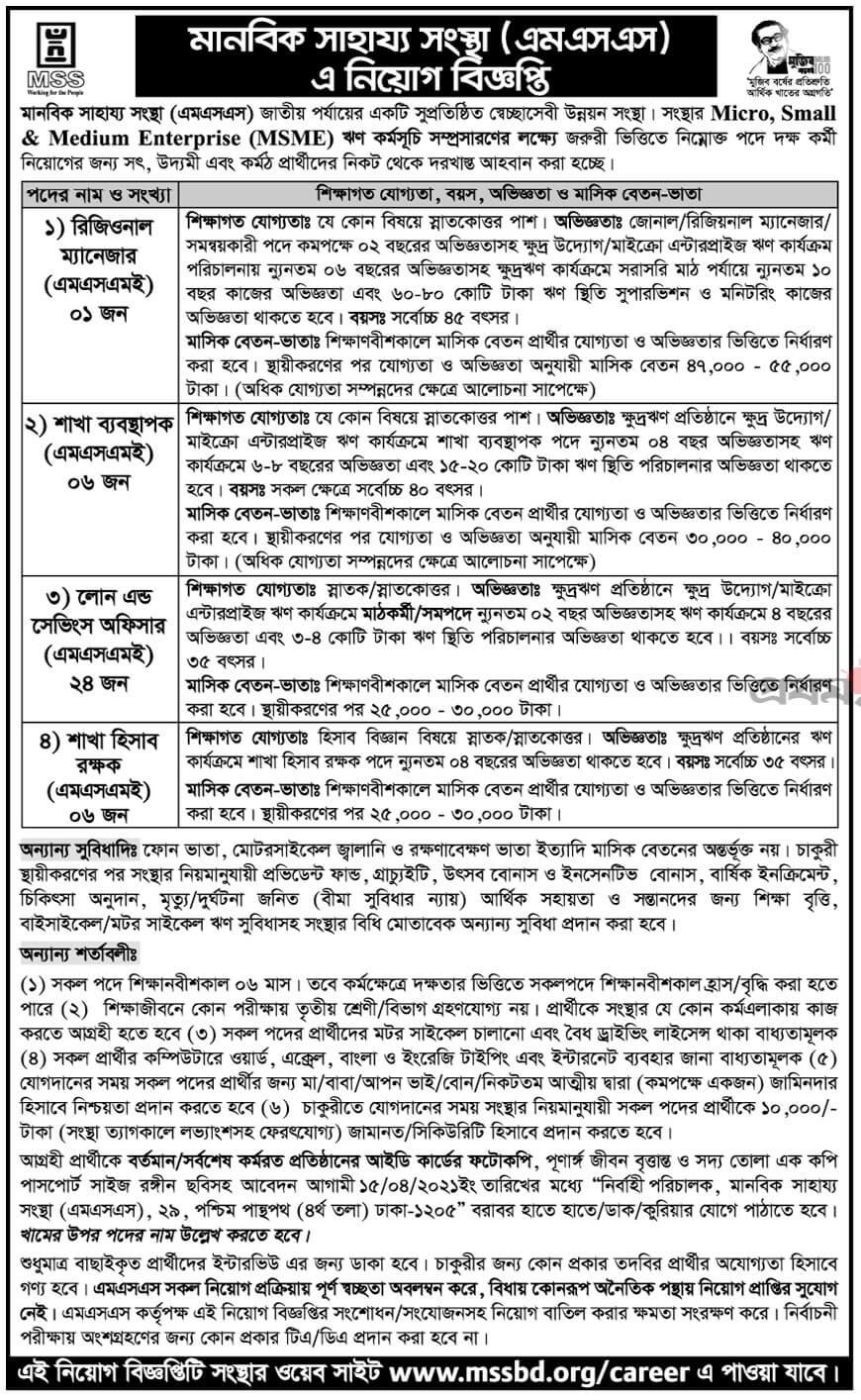 MANOBIK SAHAJYA SANGSHTHA MSS Job Circular 2021
