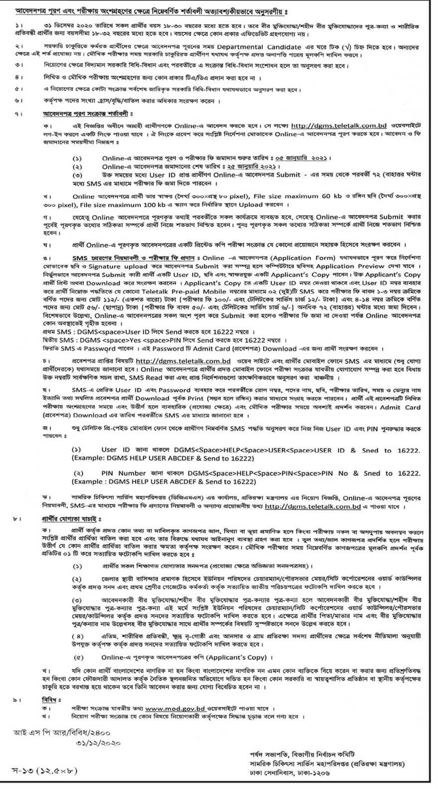 Ministry of Defense MOD Job Circular 2021