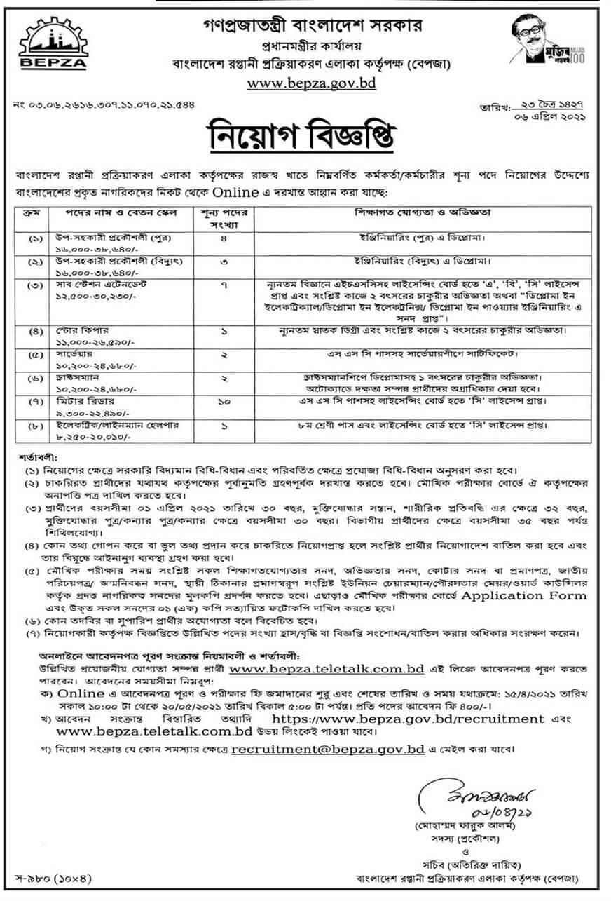 Bangladesh Prime Minister Office Job Circular 2021
