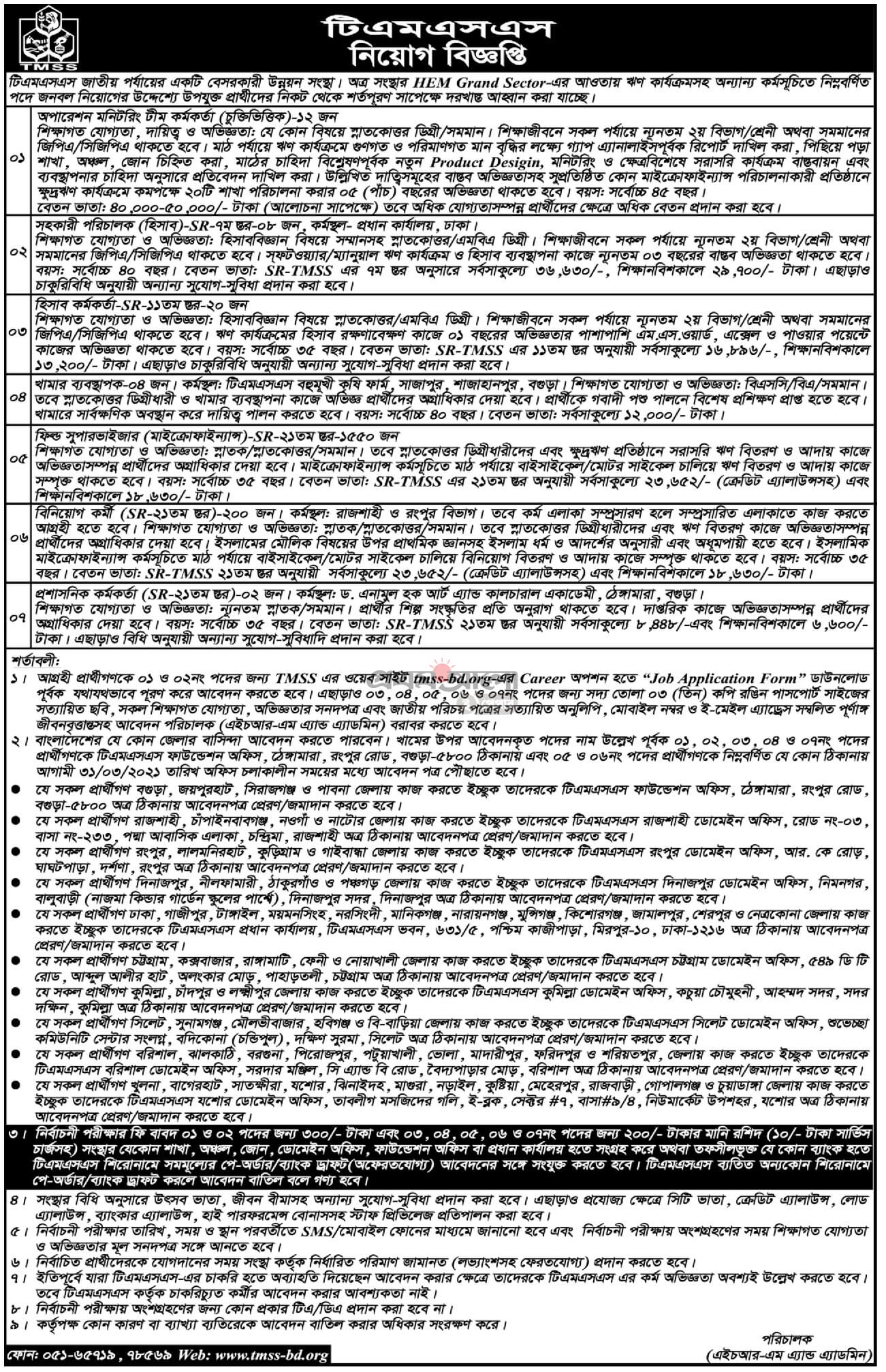 TMSS NGO New Job Circular 2021
