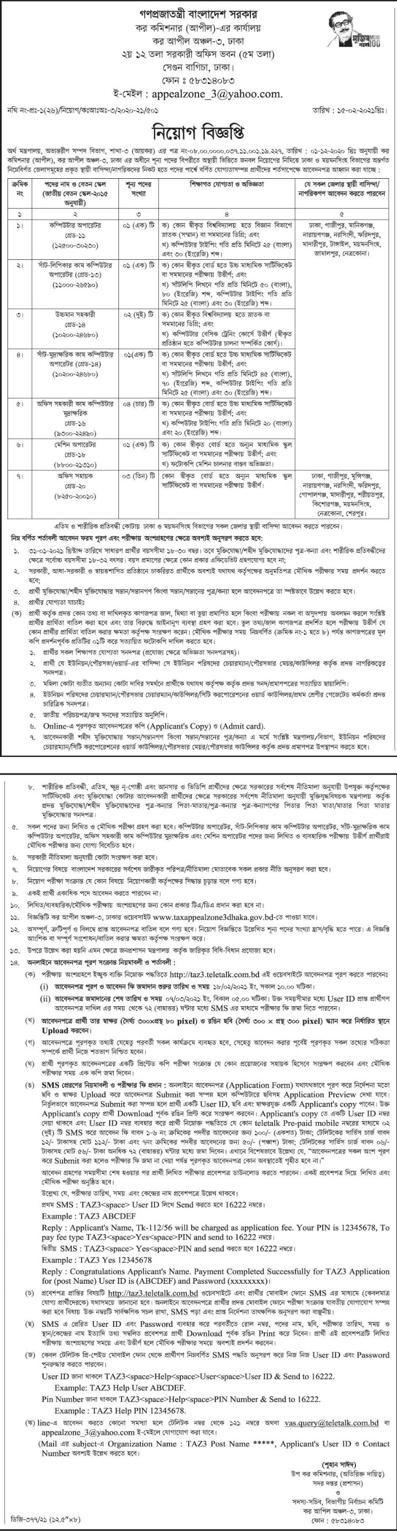 Tax Commission Office Job Circular 2021 Apply