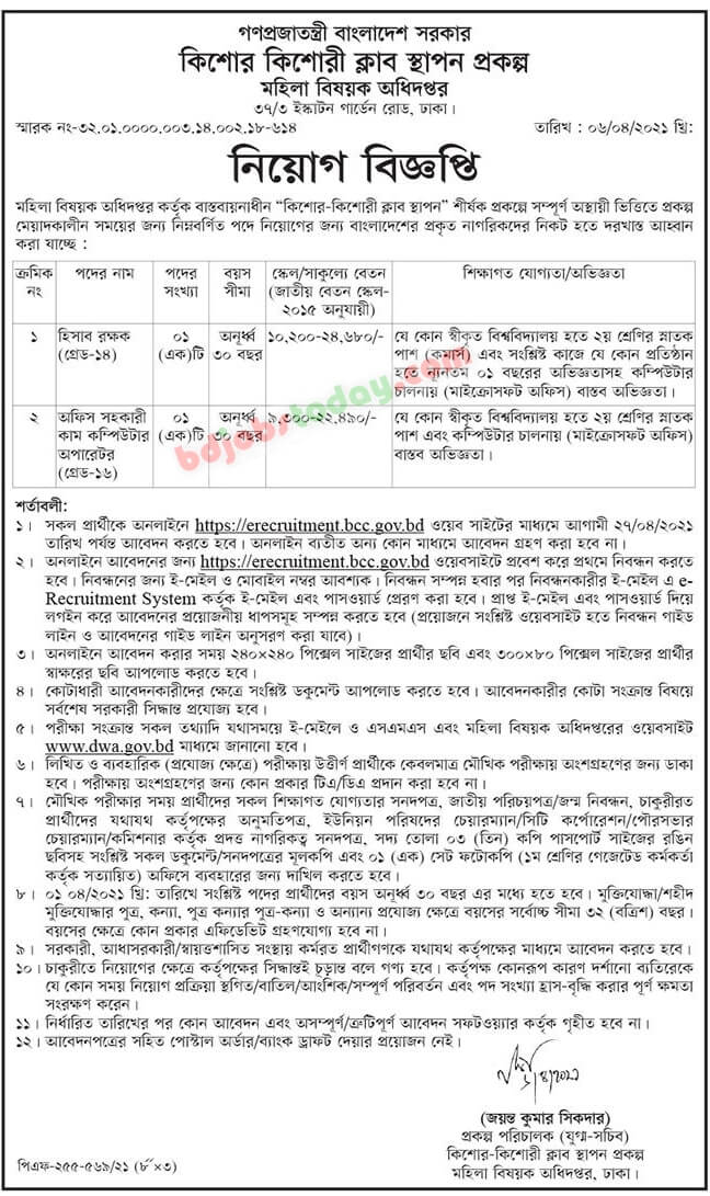 Department of Women Affairs DWA Job Circular 2021