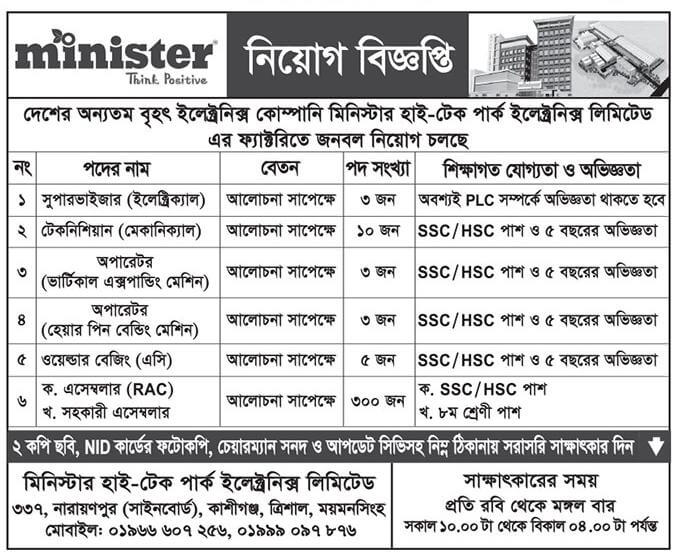 Minister Myone Electronics Job Circular 2021