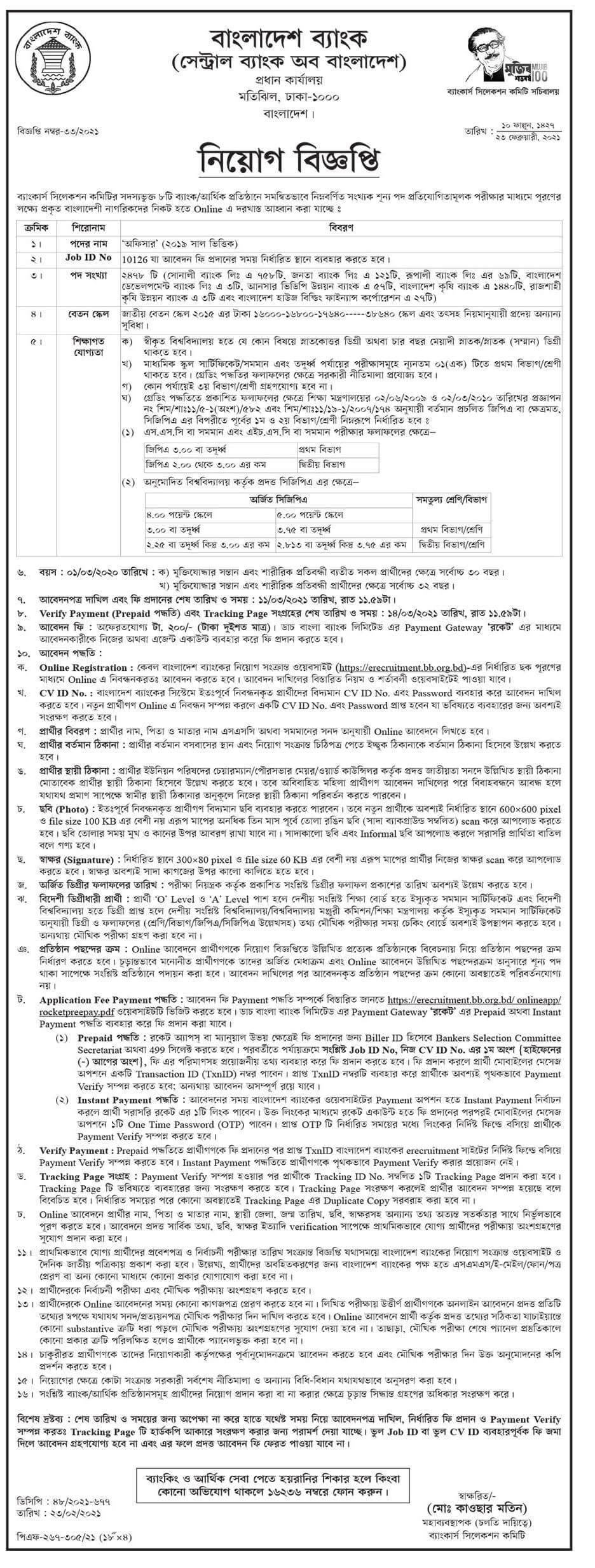 Bangladesh Krishi Bank Jobs Circular 2021 Apply Online