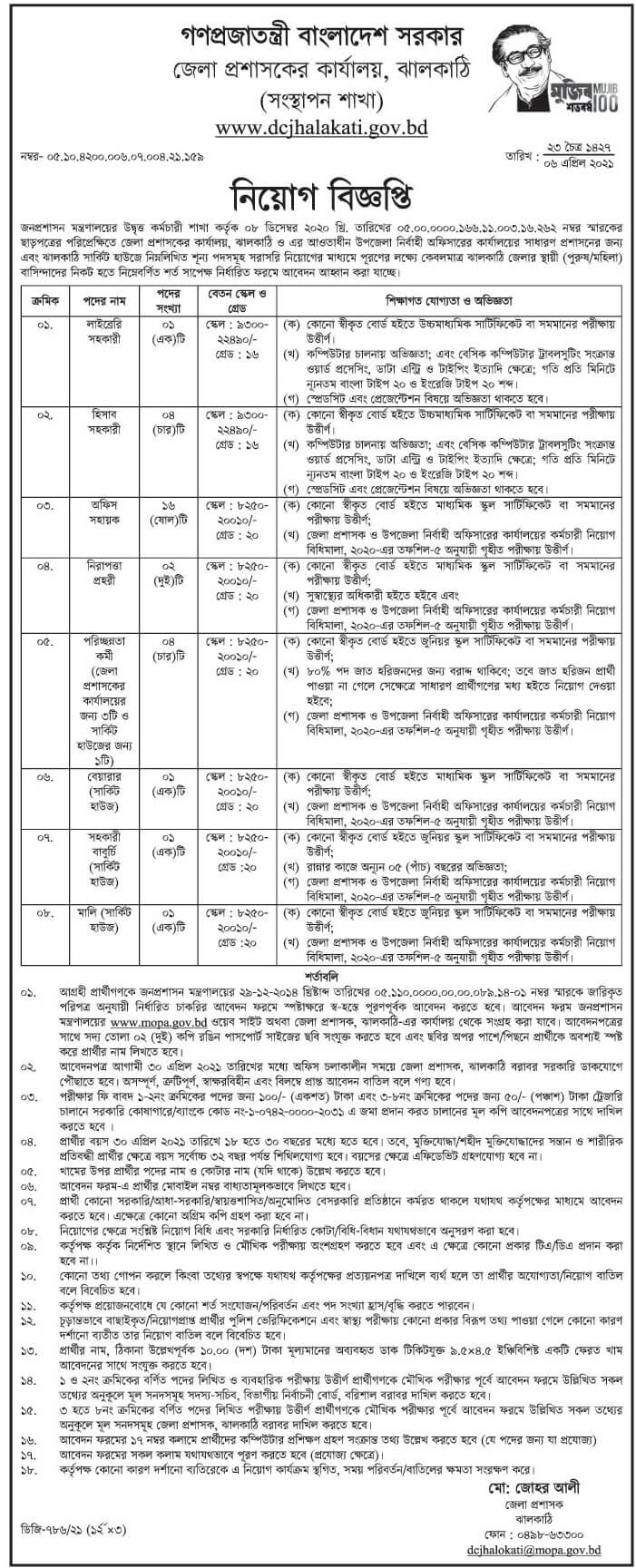 District Commissioner Office Job Circular 2021