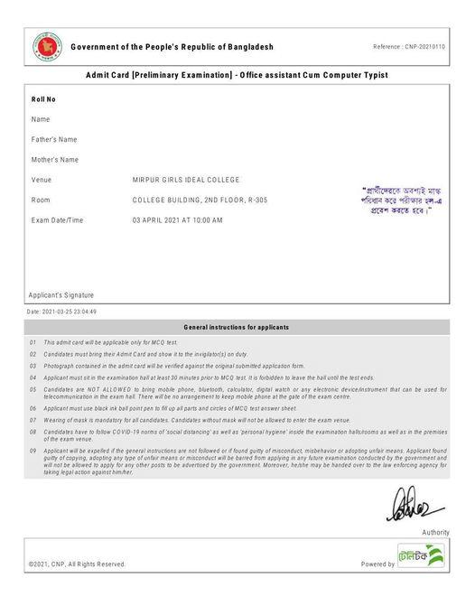 NSI Teletalk Admit Card & Exam Date 2021