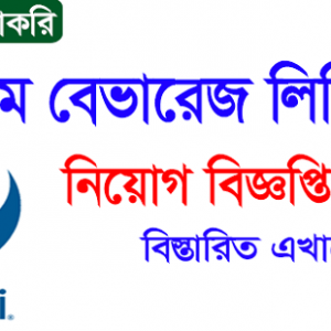 Transcom Limited Job Circular 2021