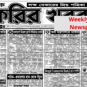 Weekly Jobs Newspaper 2021
